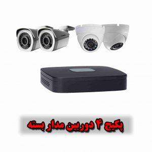 پکیج دوربین مداربسته ارزان قیمت دیجی ویرا