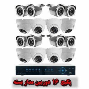 پکیج دوربین مداربسته 16 عددی AHD پک دوربین مداربسته ارزان