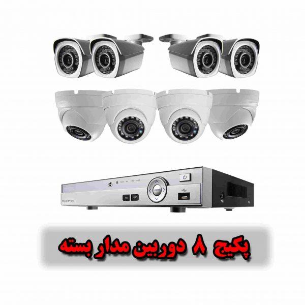 پکیج دوربین مداربسته 8 عددی AHD پک دوربین مدار بسته ارزان