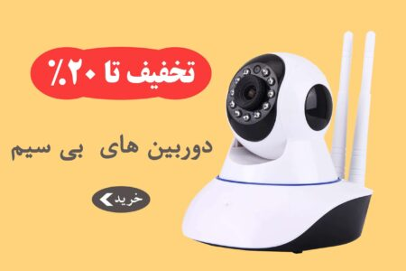 خرید دوربین مداربسته بیسیم - انتقال تصویر دوربین مداربسته