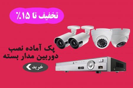خرید پک دوربین مداربسته آماده نصب - دوربین مداربسته ارزان قیمت