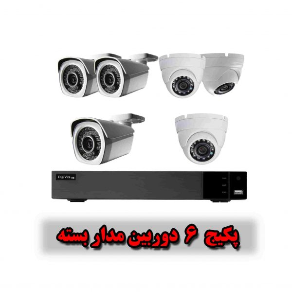 پکیج دوربین مداربسته 6 عددی دوربین مداربسته AHD دیجی ویرا
