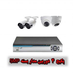 پکیج دوربین مداربسته 4 عددی AHD 5MP