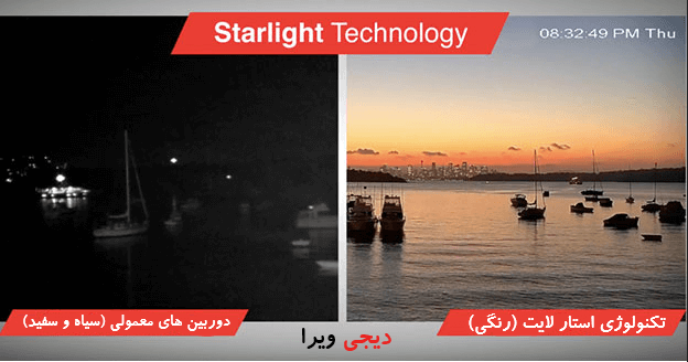 تفاوت دید در شب رنگی