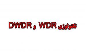 تکنولوژی WDR و DWDR دوربین مدار بسته