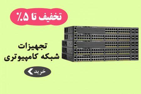 خرید تجهیزات شبکه - قیمت سوییچ شبکه