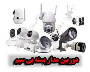 انواع دوربین مداربسته بیسیم وجود دارد