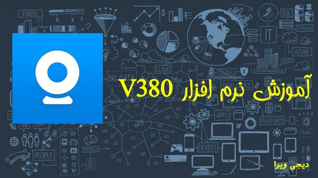 آموزش نرم افزار v380