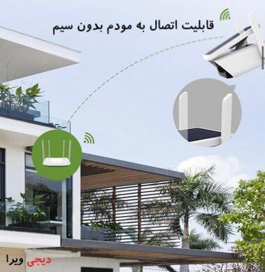 دوربین بیسیم خورشیدی
