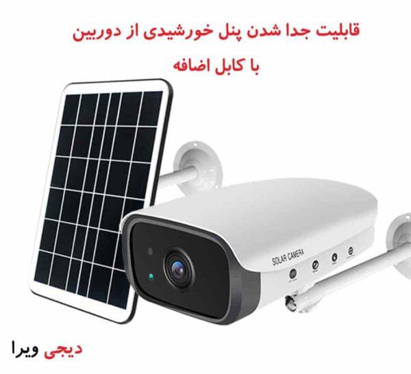 دوربین خورشیدی بیسیم