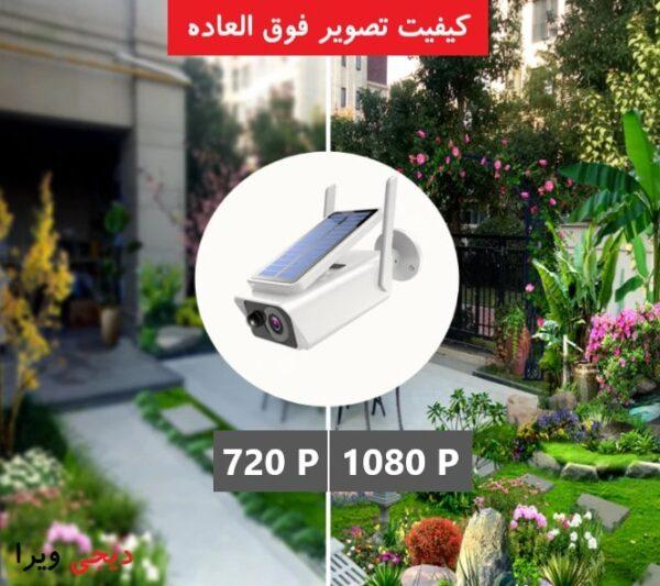 دوربین خورشیدی شارژی