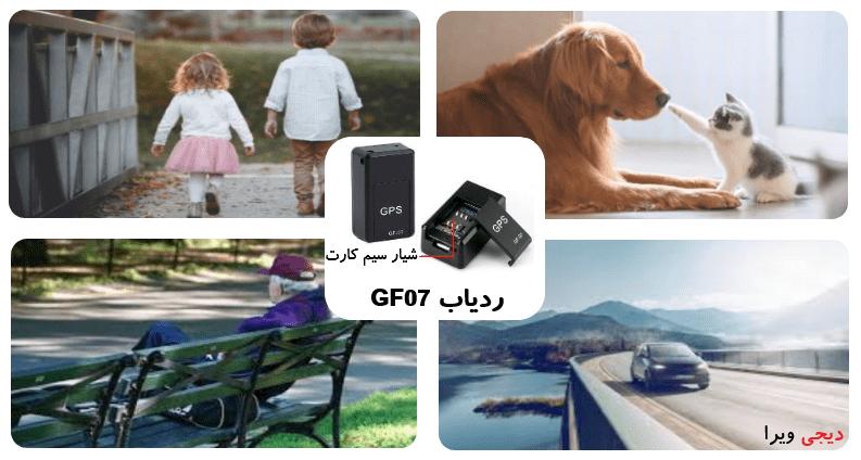 ردیاب GF07