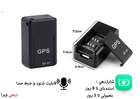 ویژگی های ردیاب GF07