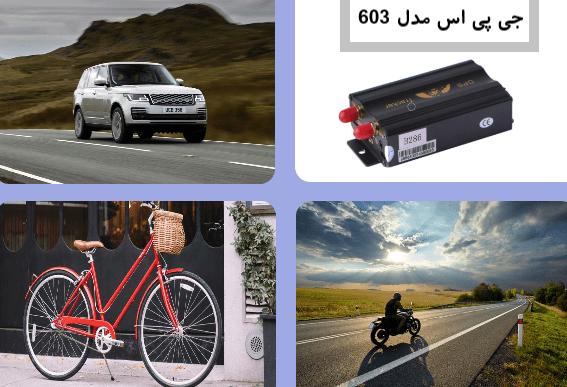 ردیاب خودرو مدل 603
